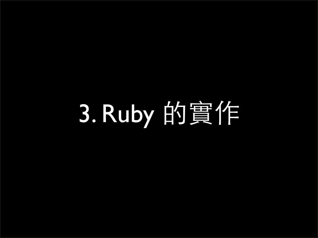 3. Ruby 的實作