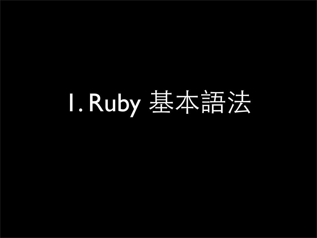 1. Ruby 基本語法