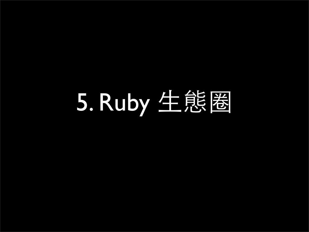 5. Ruby ⽣生態圈