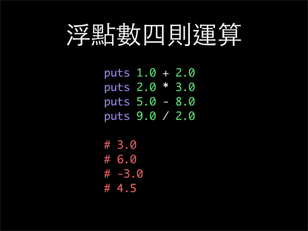 浮點數四則運算 puts 1.0 + 2.0 puts 2.0 * 3.0 puts 5.0 ...