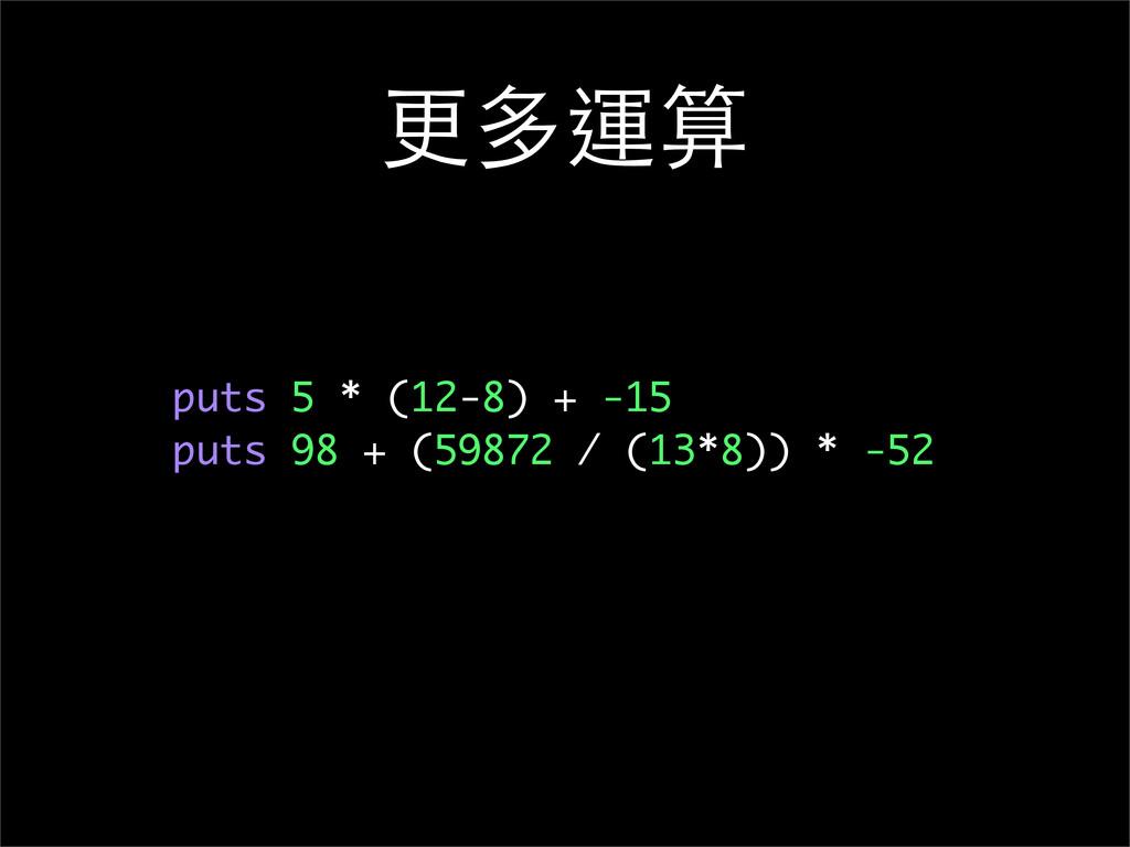 更多運算 puts 5 * (12-8) + -15 puts 98 + (59872 / (...