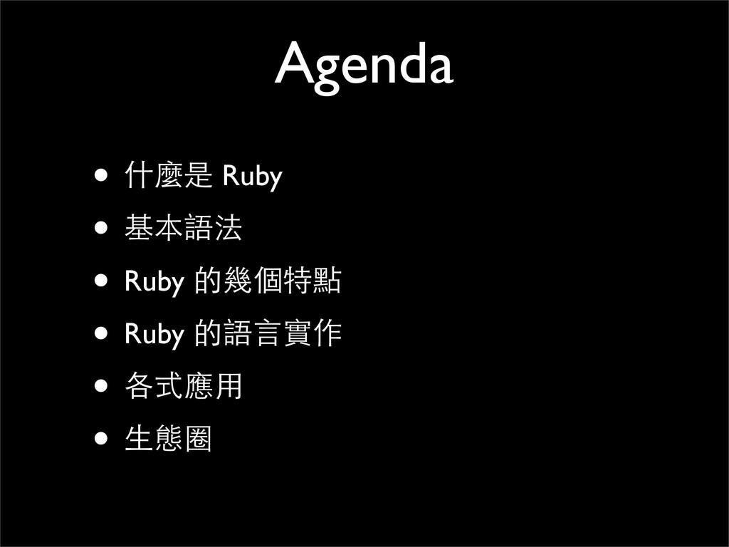 Agenda • 什麼是 Ruby • 基本語法 • Ruby 的幾個特點 • Ruby 的語...