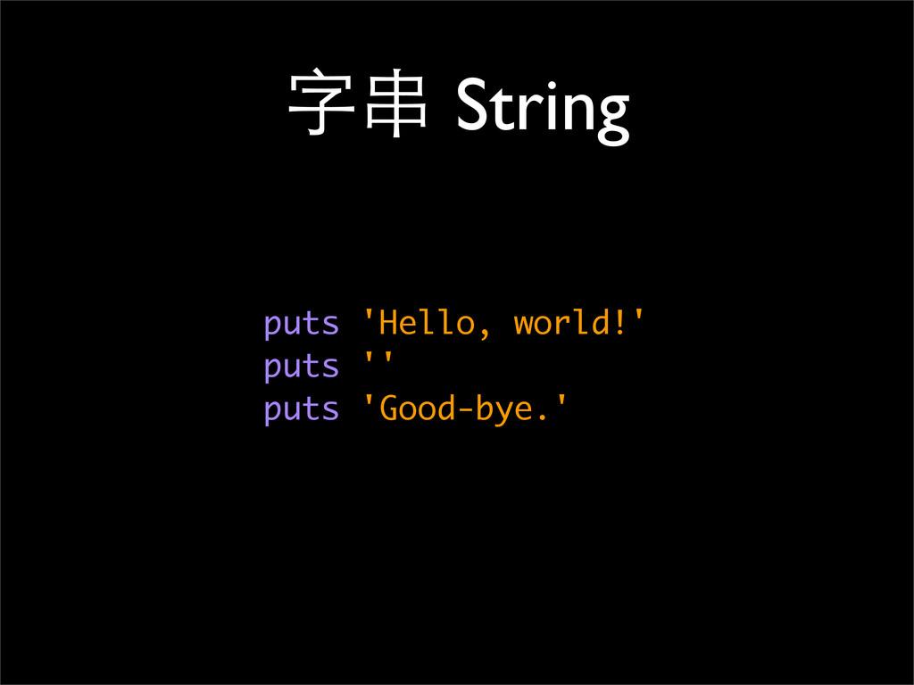 字串 String puts 'Hello, world!' puts '' puts 'Go...