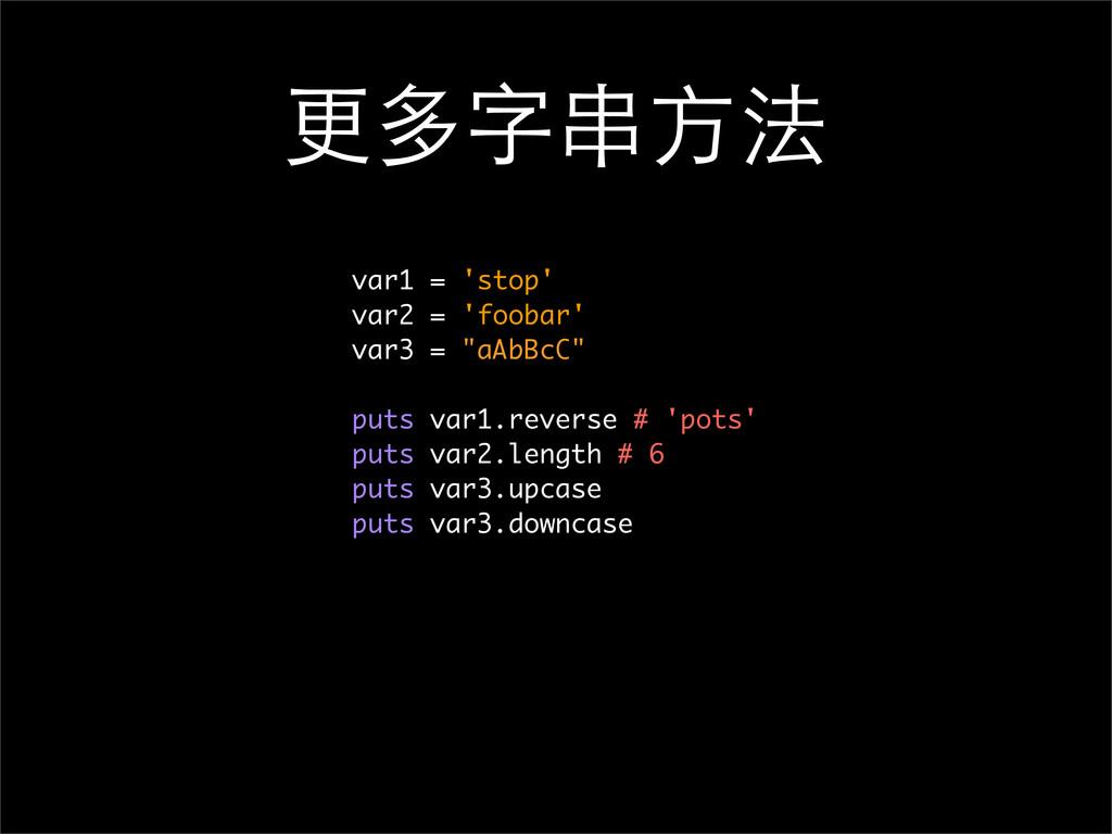"""更多字串⽅方法 var1 = 'stop' var2 = 'foobar' var3 = """"a..."""