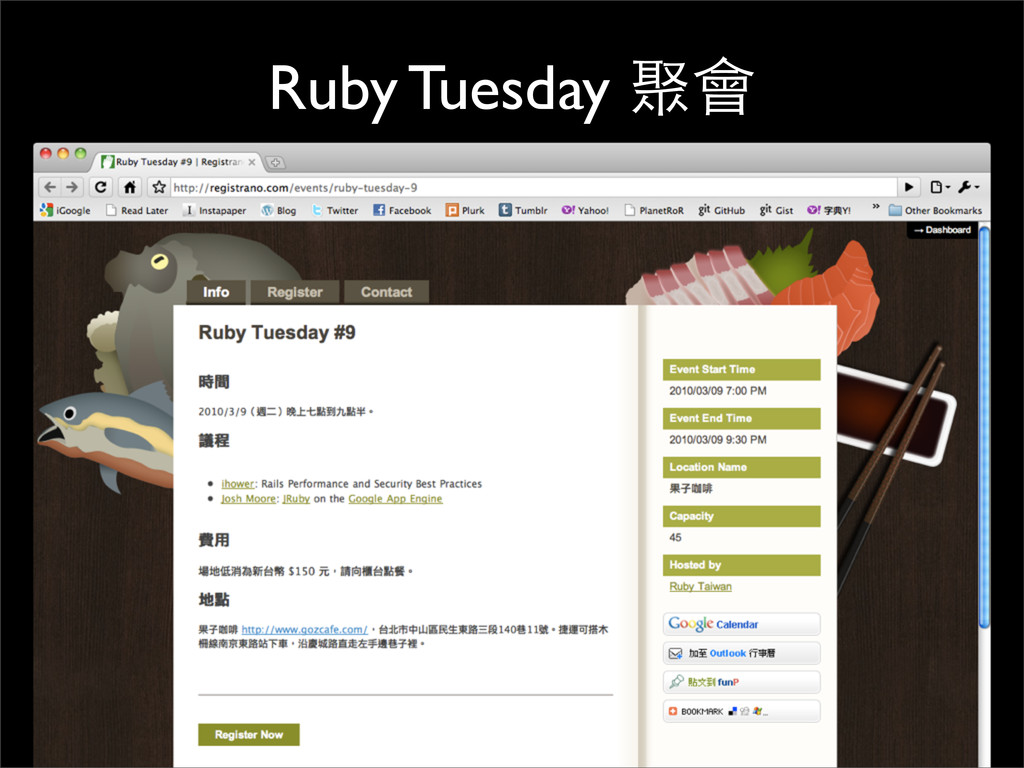 Ruby Tuesday 聚會