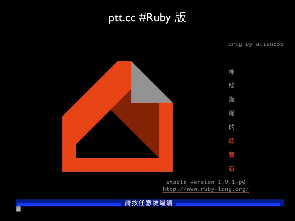 ptt.cc #Ruby 版