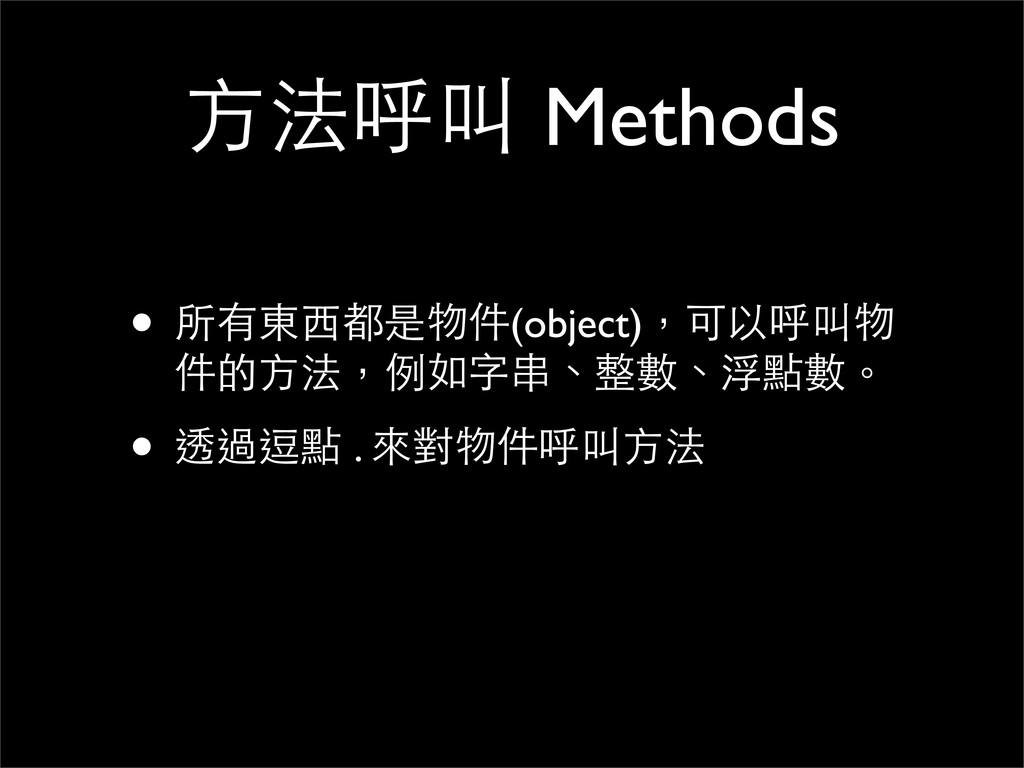 ⽅方法呼叫 Methods • 所有東⻄西都是物件(object),可以呼叫物 件的⽅方法,例...