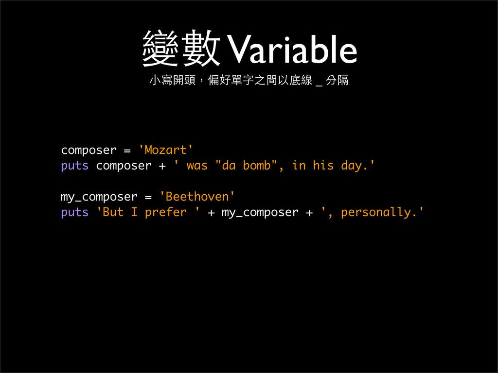 變數 Variable ⼩小寫開頭,偏好單字之間以底線 _ 分隔 composer = 'Mo...