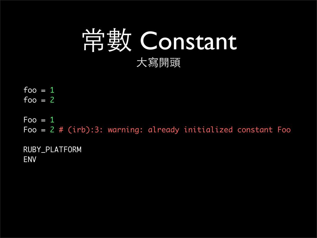 常數 Constant ⼤大寫開頭 foo = 1 foo = 2 Foo = 1 Foo =...