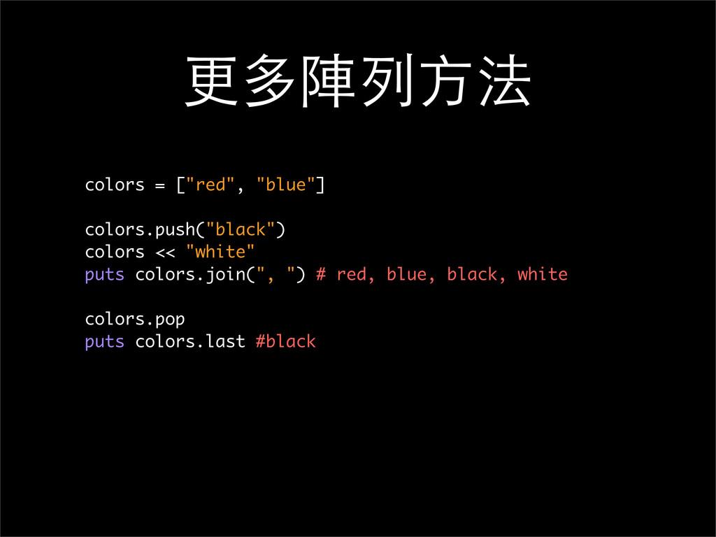 """更多陣列⽅方法 colors = [""""red"""", """"blue""""] colors.push(""""b..."""