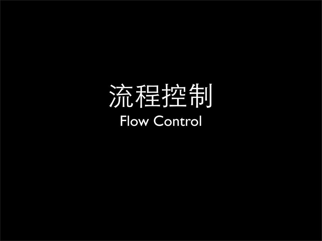 流程控制 Flow Control