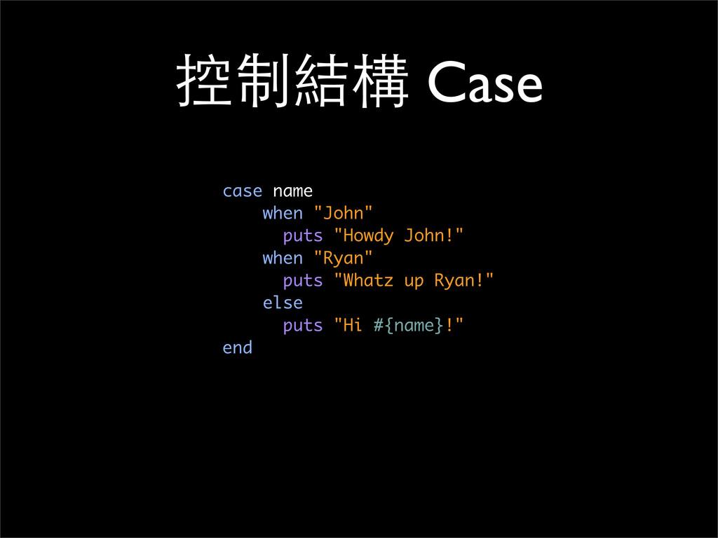 """控制結構 Case case name when """"John"""" puts """"Howdy Joh..."""