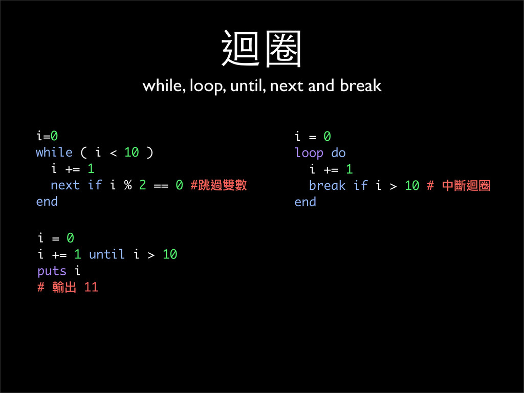 迴圈 while, loop, until, next and break i = 0 loo...