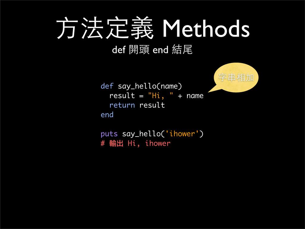 ⽅方法定義 Methods def 開頭 end 結尾 def say_hello(name)...