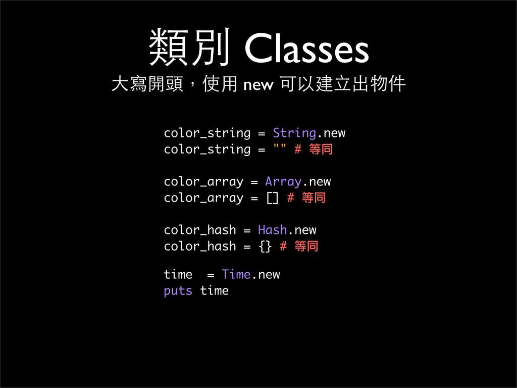 類別 Classes ⼤大寫開頭,使⽤用 new 可以建⽴立出物件 color_string ...