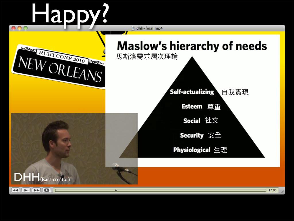 ⾺馬斯洛需求層次理論 ⽣生理 安全 社交 尊重 ⾃自我實現 Happy? DHH(Rails ...