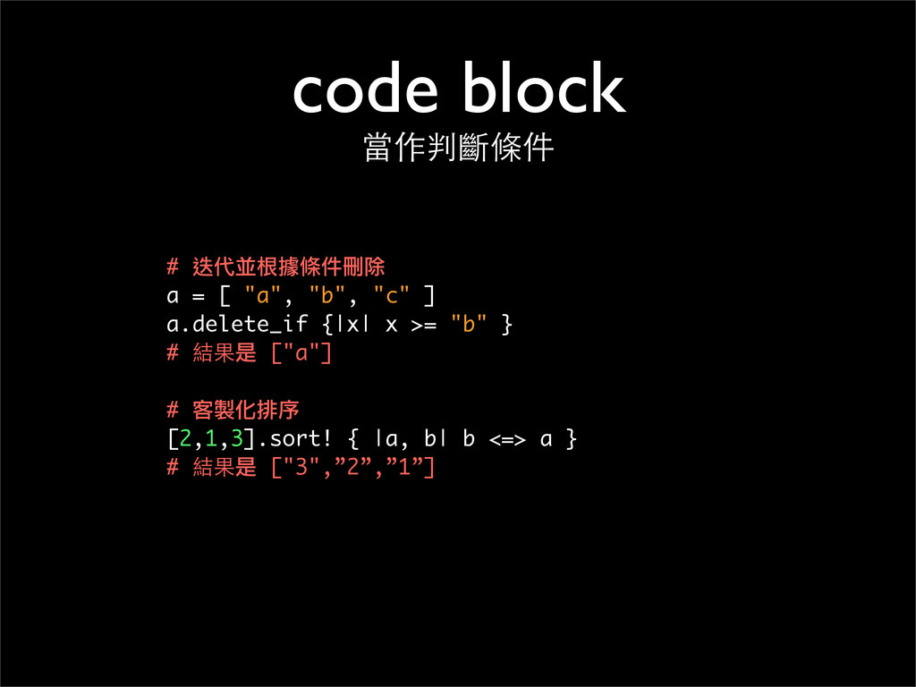 """code block 當作判斷條件 # 迭代並根據條件刪除 a = [ """"a"""", """"b"""", """"..."""
