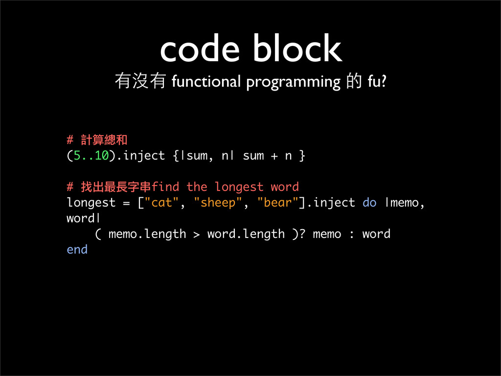 code block 有沒有 functional programming 的 fu? # 計...