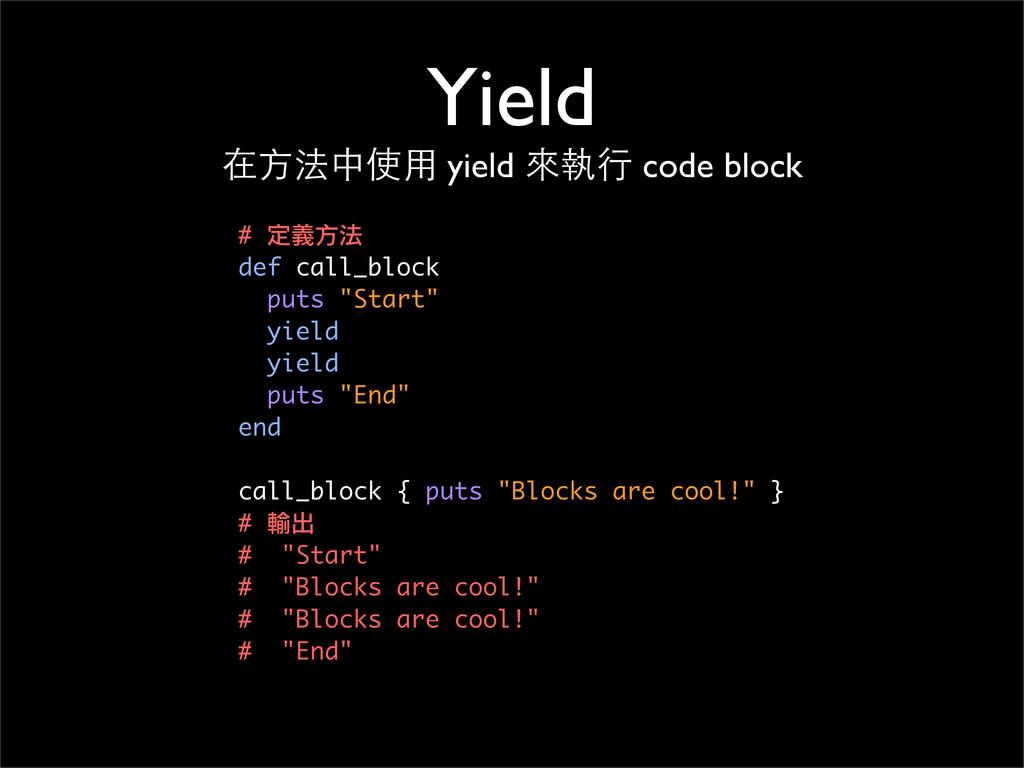 Yield 在⽅方法中使⽤用 yield 來執⾏行 code block # 定義方法 def...