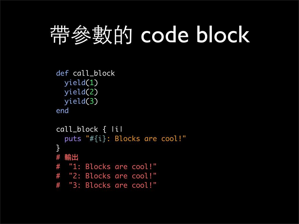 帶參數的 code block def call_block yield(1) yield(2...