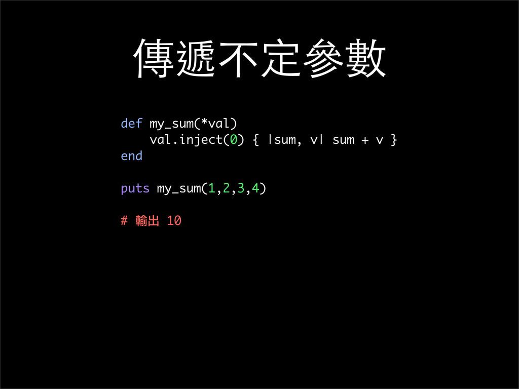 傳遞不定參數 def my_sum(*val) val.inject(0) { |sum, v...