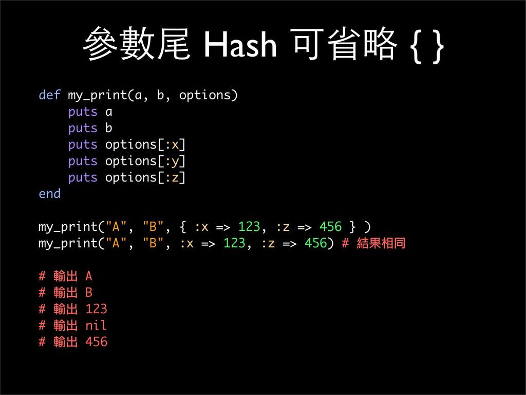 參數尾 Hash 可省略 { } def my_print(a, b, options) pu...