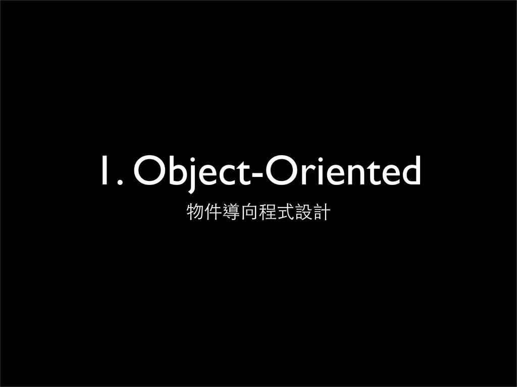 1. Object-Oriented 物件導向程式設計