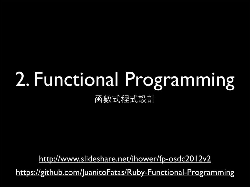 2. Functional Programming 函數式程式設計 http://www.sl...