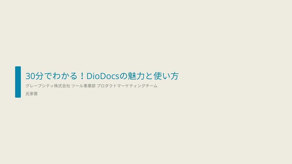 30分でわかる!DioDocsの魅力と使い方 グレープシティ株式会社 ツール事業部 プロダクト...