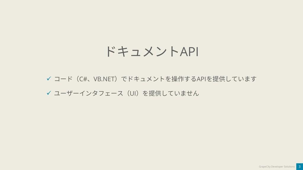 3 GrapeCity Developer Solutions ドキュメントAPI ✓ コード...