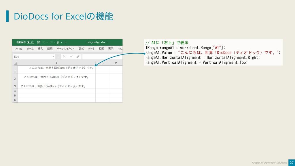 DioDocs for Excelの機能 27 GrapeCity Developer Sol...