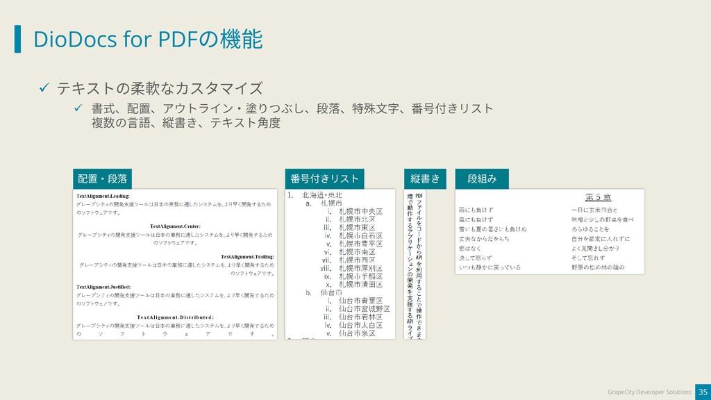 DioDocs for PDFの機能 35 GrapeCity Developer Solut...