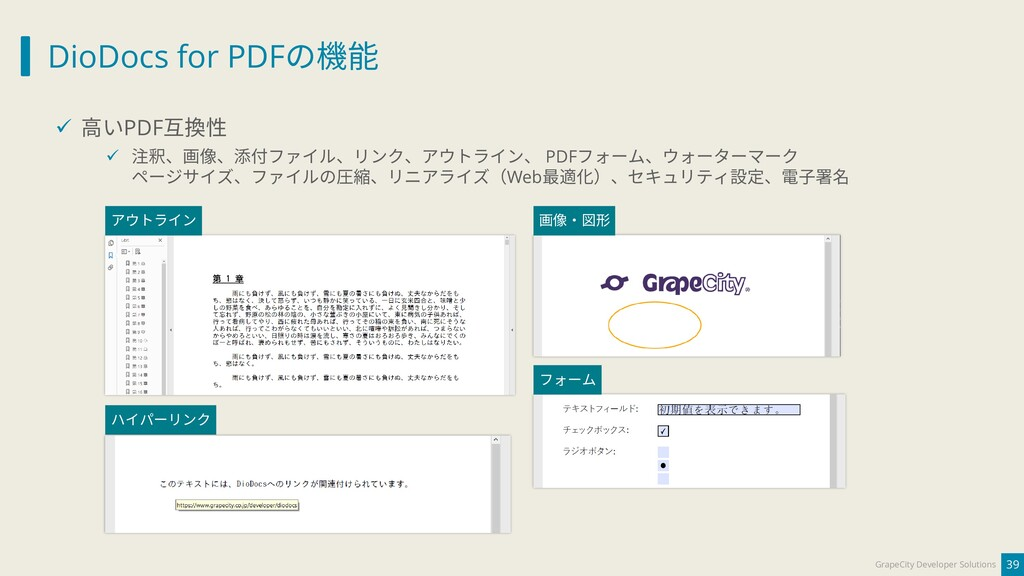 DioDocs for PDFの機能 39 GrapeCity Developer Solut...