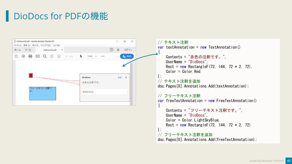 DioDocs for PDFの機能 40 GrapeCity Developer Solut...