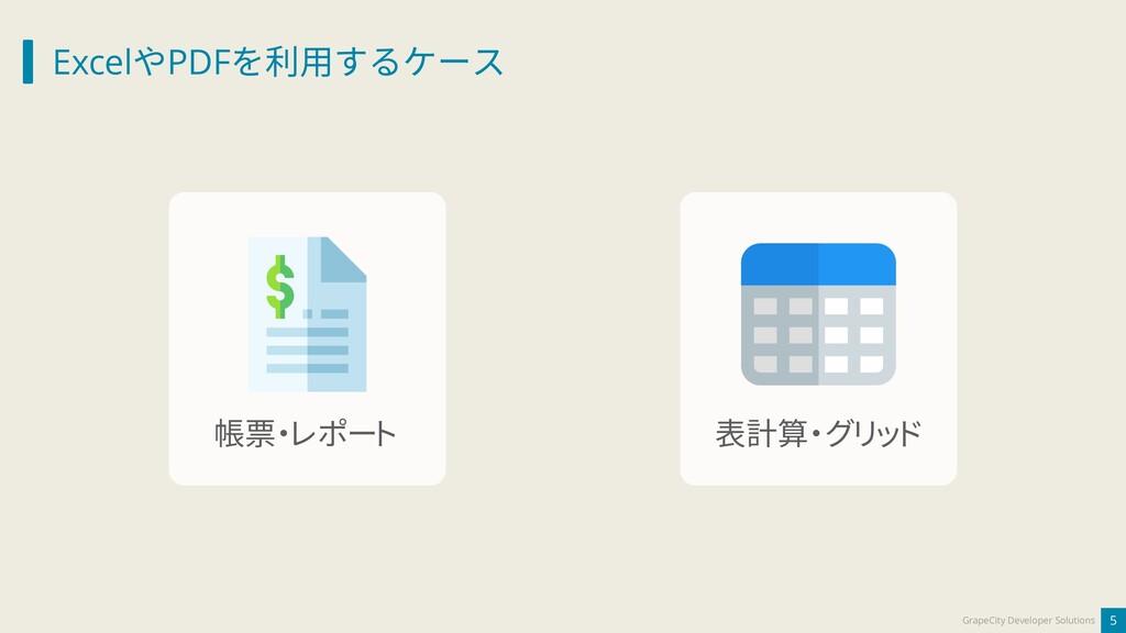 ExcelやPDFを利用するケース 5 GrapeCity Developer Solutio...