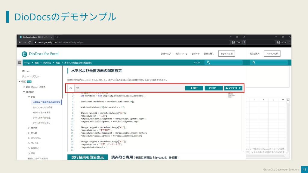 DioDocsのデモサンプル 43 GrapeCity Developer Solutions