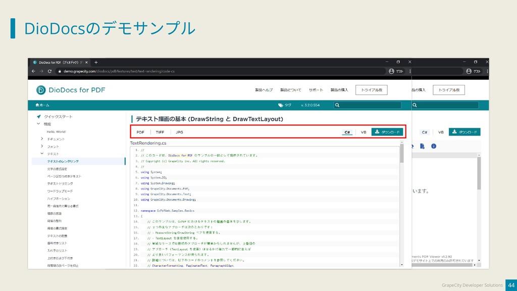DioDocsのデモサンプル 44 GrapeCity Developer Solutions