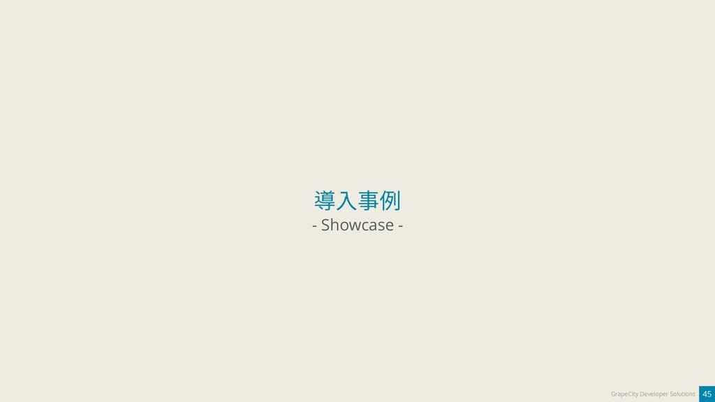 45 GrapeCity Developer Solutions 導入事例 - Showcas...