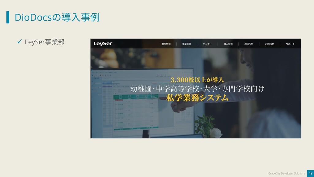 DioDocsの導入事例 48 GrapeCity Developer Solutions ✓...