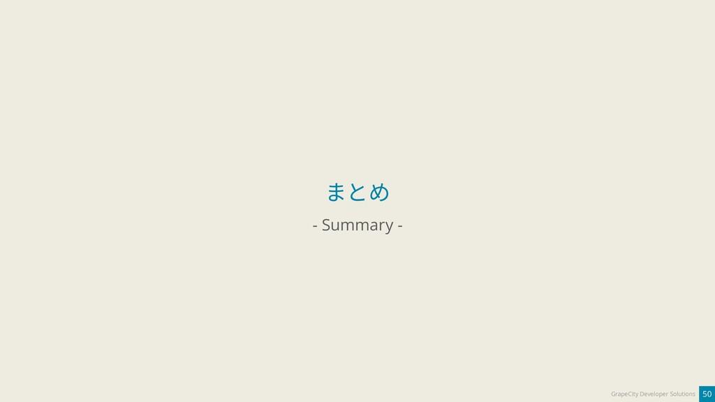 50 GrapeCity Developer Solutions まとめ - Summary -