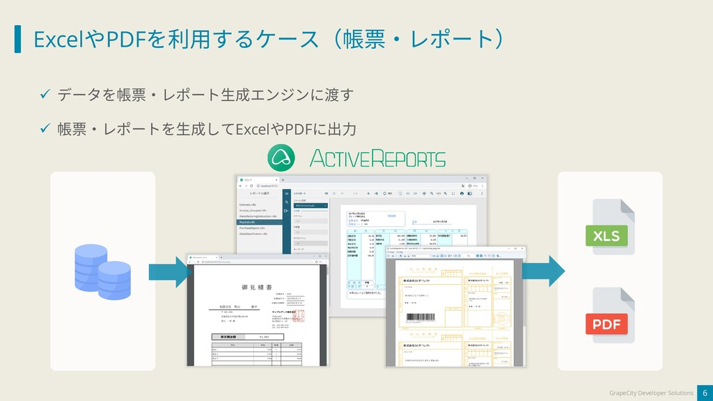 ExcelやPDFを利用するケース(帳票・レポート) 6 GrapeCity Develope...