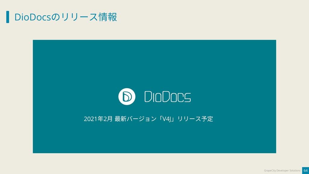 DioDocsのリリース情報 64 GrapeCity Developer Solutions...