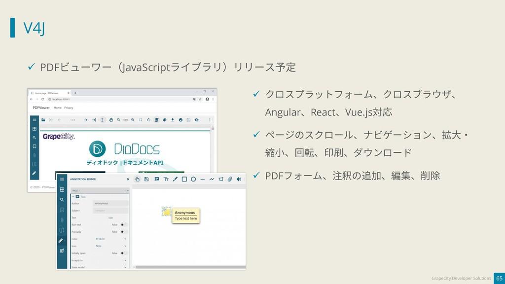 V4J 65 GrapeCity Developer Solutions ✓ PDFビューワー...