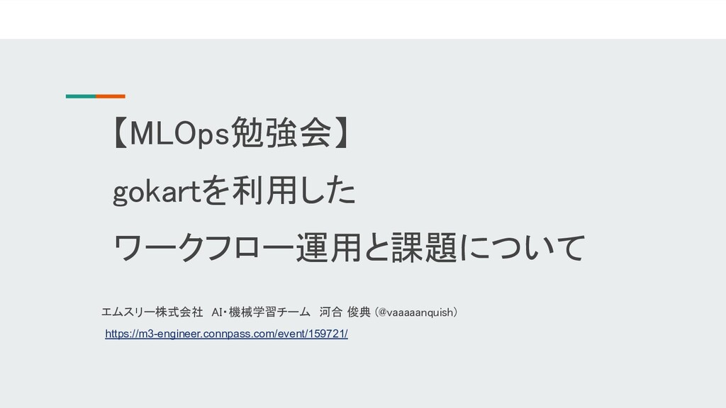 【MLOps勉強会】 gokartを利用した ワークフロー運用と課題について  エムス...