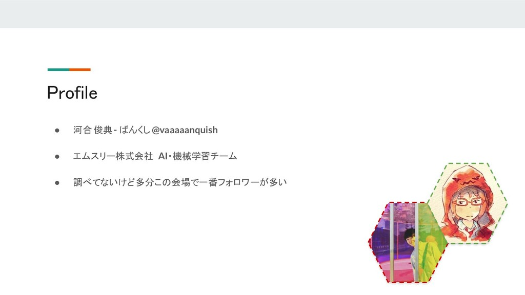 Profile ● 河合 俊典 - ばんくし @vaaaaanquish ● エムスリー株式...