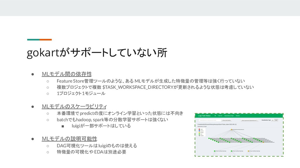 gokartがサポートしていない所 ● MLモデル間の依存性 ○ Feature Store管...