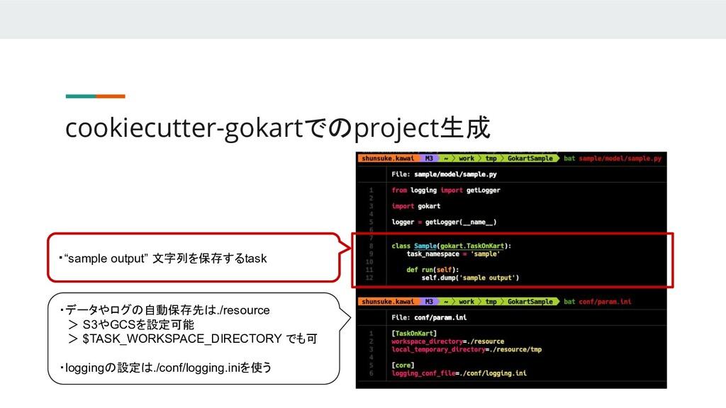 "cookiecutter-gokartでのproject生成 ・""sample output""..."