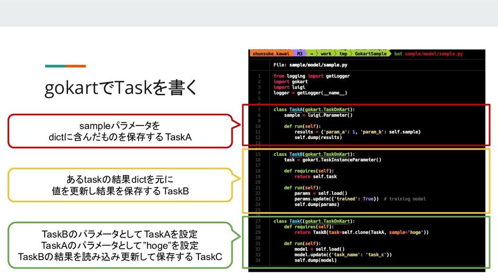 gokartでTaskを書く sampleパラメータを dictに含んだものを保存する Tas...