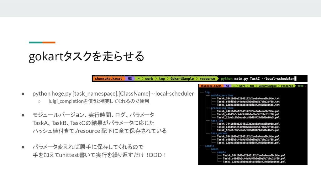 gokartタスクを走らせる ● python hoge.py [task_namespace...