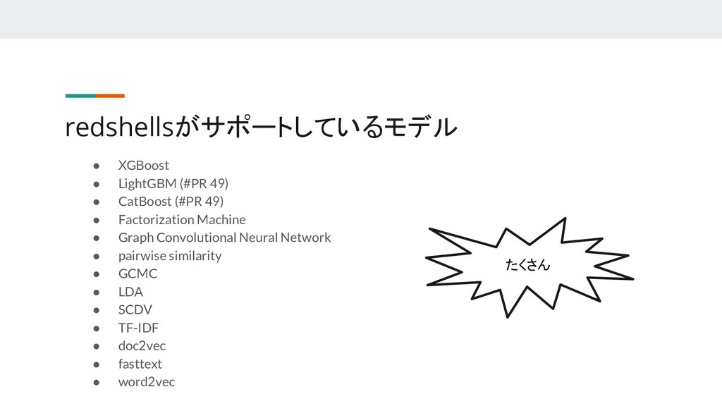 redshellsがサポートしているモデル ● XGBoost ● LightGBM (#PR...